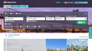 格安航空券スカイスキャナーのトップページ