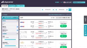 格安航空券スカイスキャナーの検索ページ
